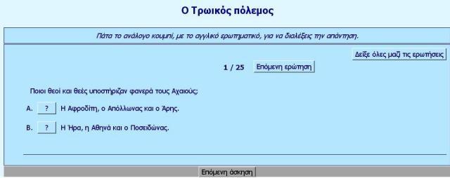 troikos1